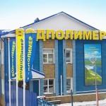 Главный офис завода Водполимер