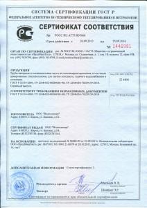 Сертификат соответствия на трубы напорные и соединительные детали из сополимеров пропилена для систем холодного и горячего водоснабжения и отопления