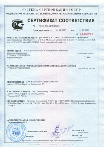 Сертификат соответствия на трубы из полипропилена для систем внутренней канализации