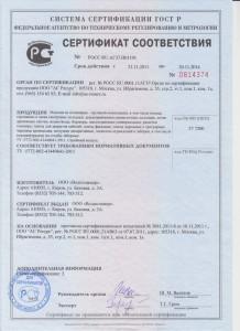 Сертификат соответствия на полимерно-песчаные композиции