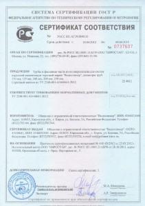 """Сертификат соответствия на трубы и фасонные части из полиропилена для систем наружной канализации торговой марки """"Водполимер"""""""