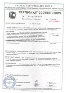Сертификат на полимерно-песчаные композиции