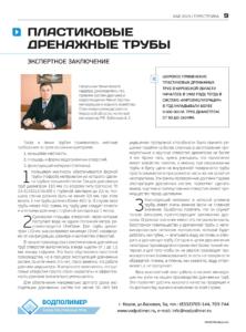 Статья Экспертно заключение о применении дренажных труб