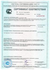 Сертификат на трубы PERT до 2022